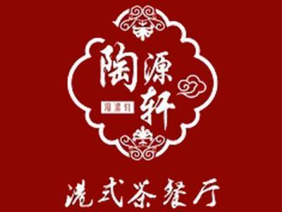 陶源轩茶餐厅