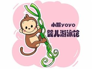 小猴yoyo婴儿游泳馆