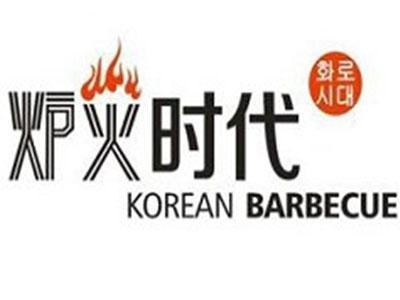 炉火时代韩式烤肉