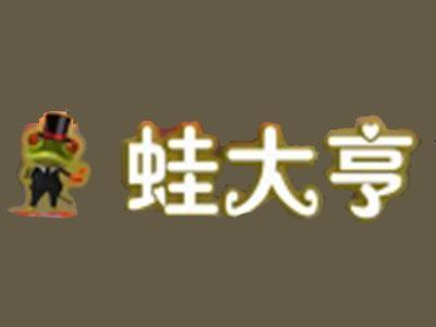 蛙大亨牛蛙加盟