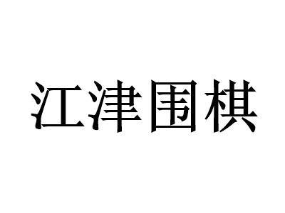 江津圍棋加盟