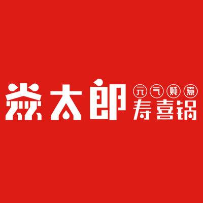 焱太郎寿喜锅加盟