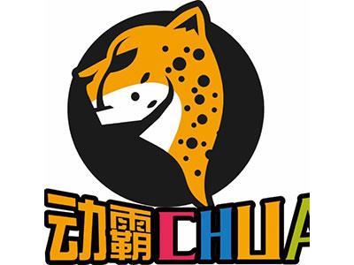 动霸CHUA超级蹦床乐园