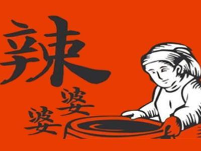 辣婆婆火锅