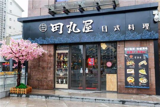 田丸屋日式料理加盟