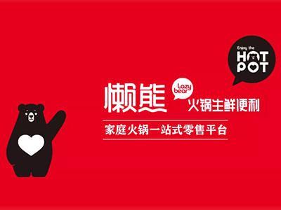 懒熊火锅生鲜便利超市加盟