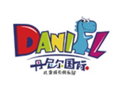 丹尼爾國際兒童成長俱樂部