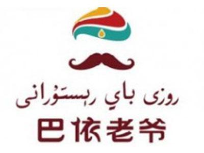 巴依老爺新疆美食加盟