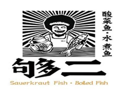 夠二酸菜魚