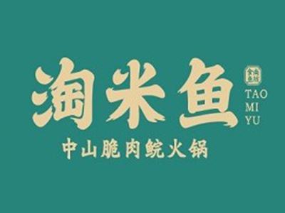 淘米鱼中山脆肉鲩火锅加盟