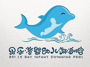 贝乐湾婴儿游泳馆