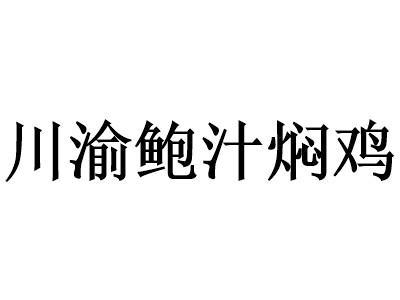 川渝鲍汁焖鸡加盟