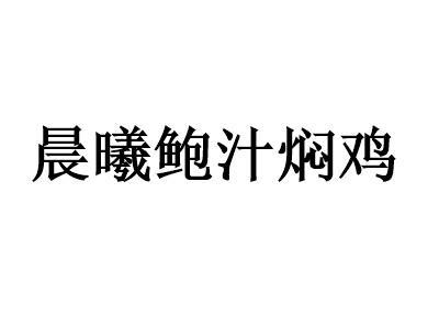 晨曦鲍汁焖鸡加盟
