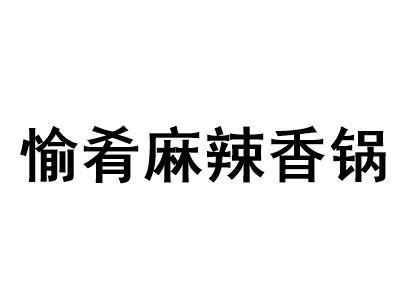 愉肴麻辣香锅加盟