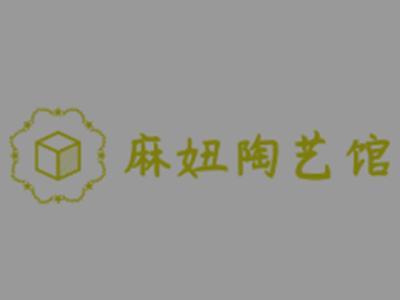 麻妞陶艺馆加盟