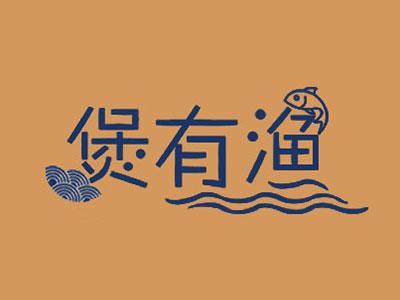 煲有漁金湯酸菜魚