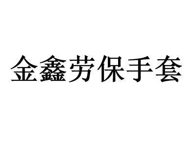 金鑫勞保手套加盟