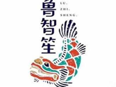 魯智笙酸菜魚