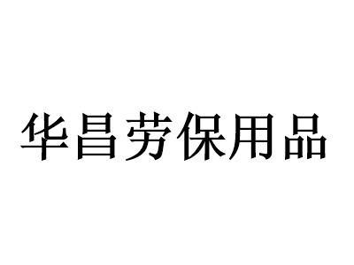 华昌劳保用品