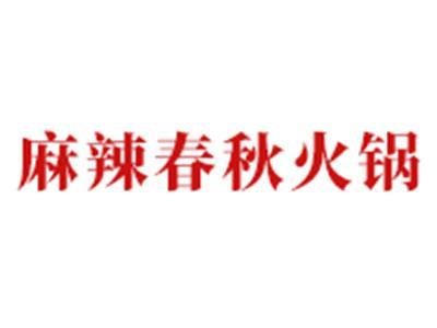 麻辣春秋火锅