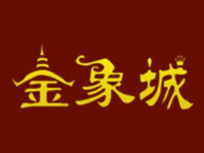百年金象城养生火锅加盟