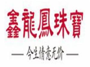鑫龙凤珠宝加盟