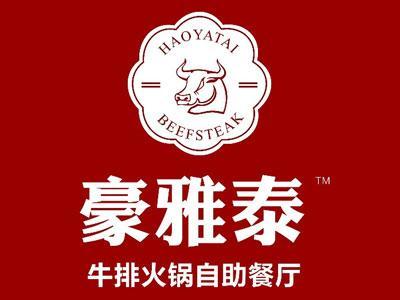 豪雅泰牛排火锅自助餐厅加盟