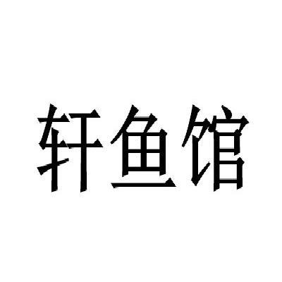 轩鱼馆麻椒鱼加盟
