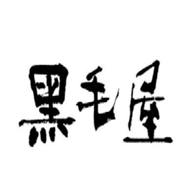 黑毛屋日式锅物加盟