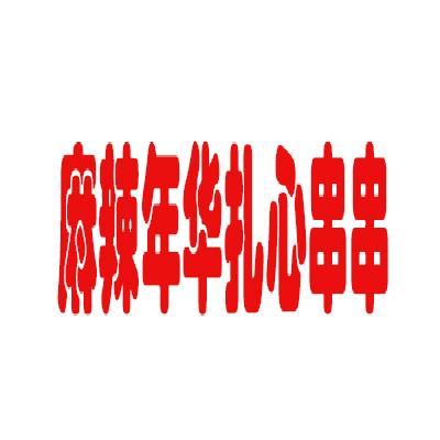 麻辣年华扎心串串
