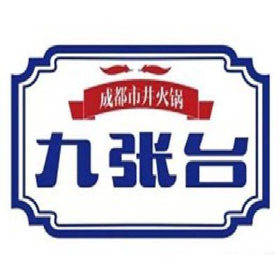 九张台市井火锅加盟