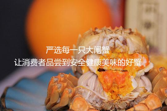 蟹束阁大闸蟹