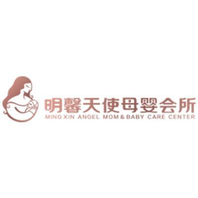 明馨天使母婴会所