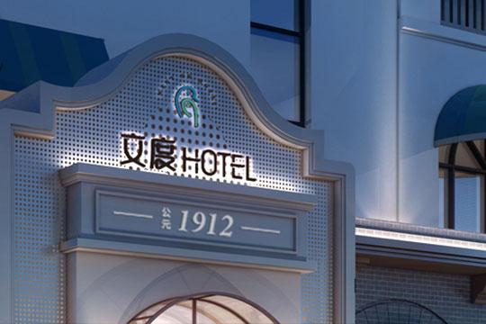 银座文度文化艺术酒店加盟