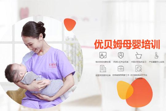 优贝姆母婴护理加盟