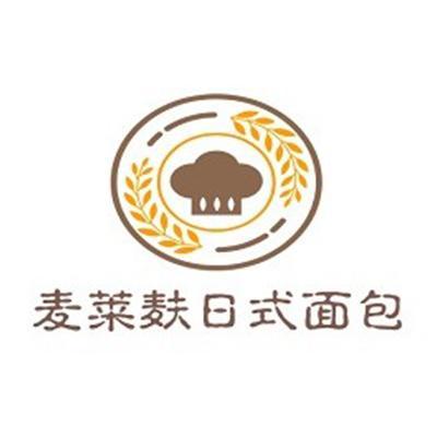 麦莱麸日式手工面包坊加盟
