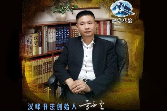 汉峰书法加盟