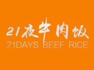 21夜牛肉饭