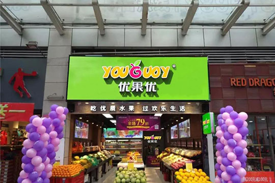 优果优超市加盟