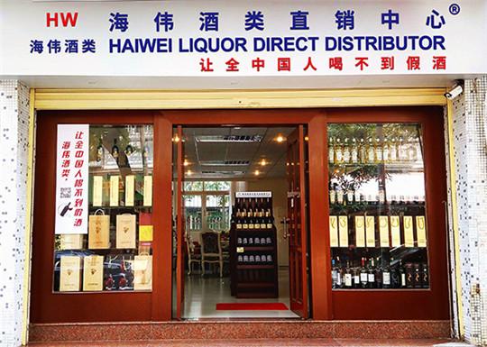 海伟酒类直销中心加盟