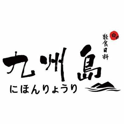 九州岛轻食日料