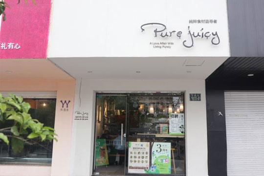 PureJuicy纯粹轻食沙拉加盟