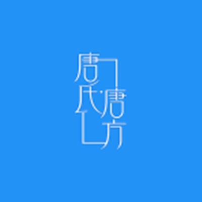 唐氏唐方祛斑祛痘祛痣加盟