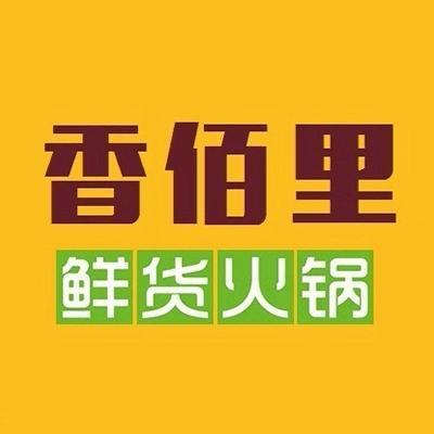 香佰里火锅加盟