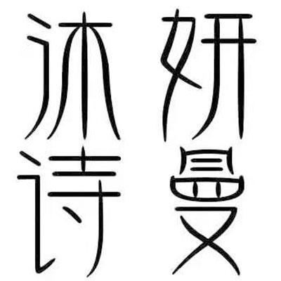 沐妍诗曼祛痘祛斑