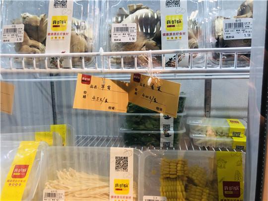 蜀话说火锅食材超市加盟