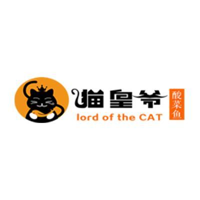 猫皇爷酸菜鱼