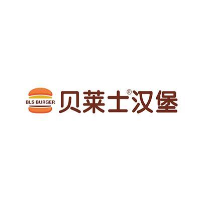 貝萊士漢堡