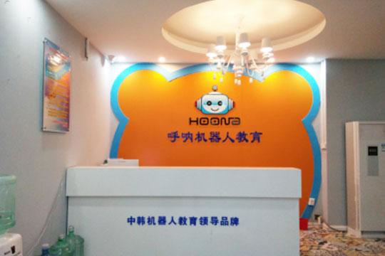 Hoona呼呐机器人教育加盟