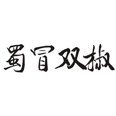蜀冒双椒冒菜